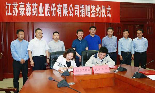 万博体育网页版登录药业集团捐赠120万元资助武汉大学贫困生和临床学科建设