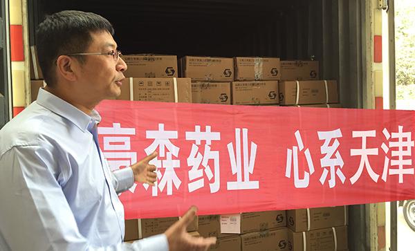 2015年8月,捐赠价值百万元急救药品支援天津爆炸事故救护