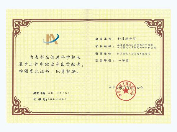 2016年中华工商联合会科技进步一等奖