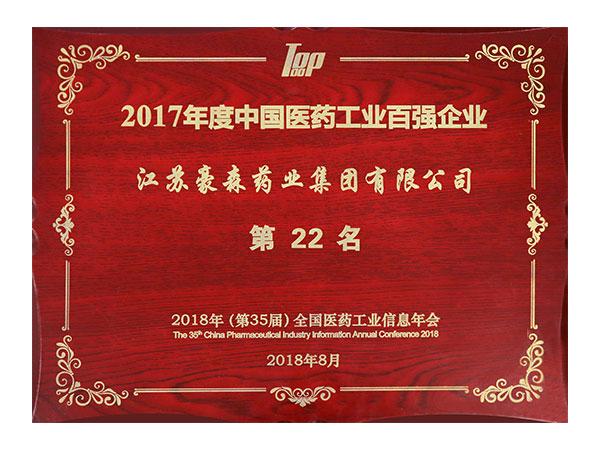 2017年度中国医药工业百强榜第22位
