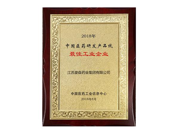 2018年中国医药研发产品线最佳工业企业