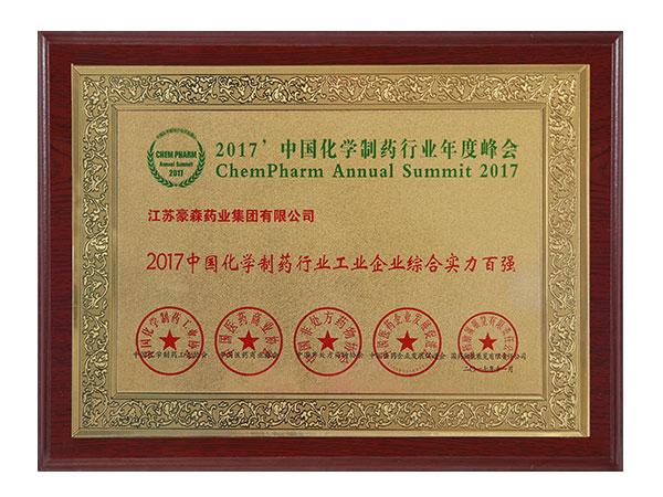 2017年中国化学制药行业工业企业综合实力百强
