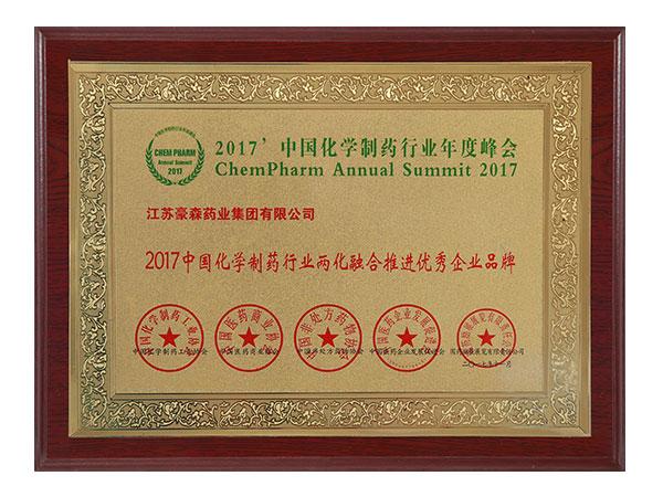 2017年中国化学制药行业两化融合推进优秀企业品牌