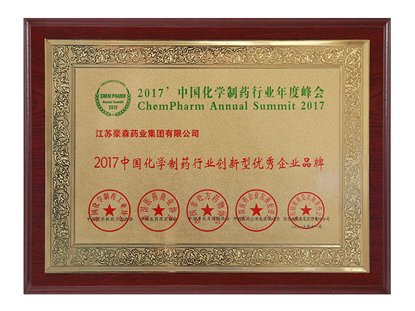 2017年中国化学制药行业创新型优秀企业品牌
