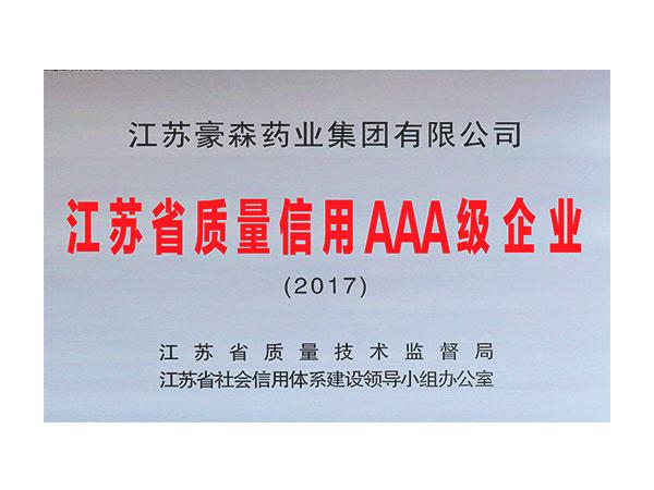 江苏省AAA级质量信用企业
