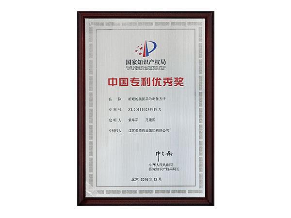 国家专利优秀奖(欧兰宁)