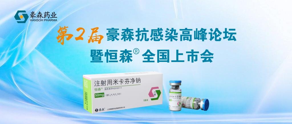 抗感染新药再发力 万博体育网页版登录米卡芬净成功上市