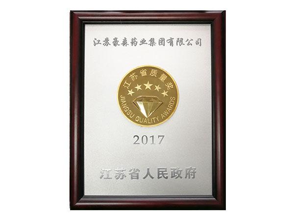 2017年江苏省质量奖