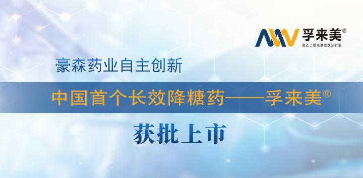 重大喜讯!万博体育网页版登录药业自主创新的中国首个长效降糖药——孚来美<sup>®</sup>获批上市