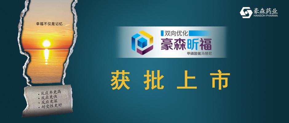 万博体育网页版登录1类创新药氟马替尼获批上市——中国首个CML自主创新药